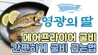 에어프라이어 생선구이