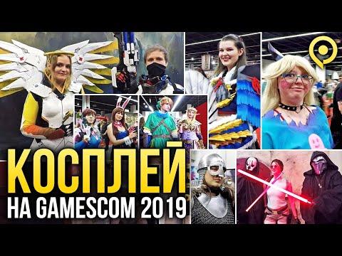 Косплей на gamescom