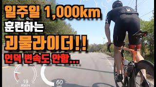 일주일에 1,000km 씩 훈련하는 괴물라이더!! 언덕…