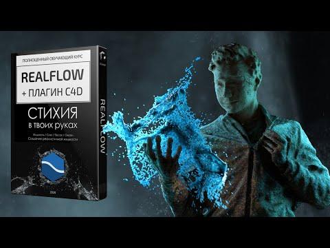 """""""RealFlow"""" - Повелитель стихий"""
