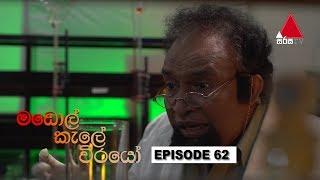 මඩොල් කැලේ වීරයෝ | Madol Kele Weerayo | Episode - 62 | Sirasa TV Thumbnail