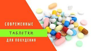 постер к видео Современные таблетки для похудения