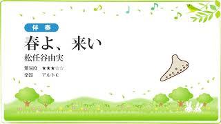 楽譜 http://ototama.com/music/pops/score.php?id=29.