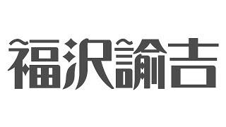 福沢諭吉。偉大な先人の意外なお話し 読んでみよう🤔学問のすすめ 現代語...