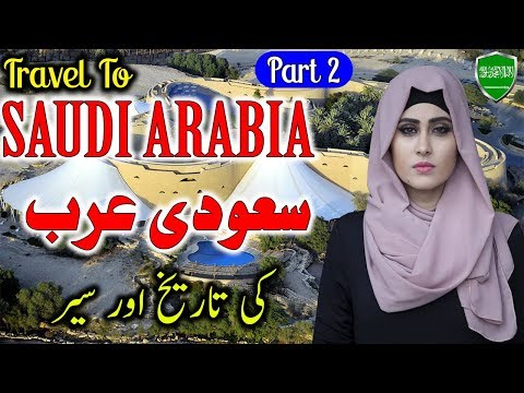 Travel to Saudi Arabia | Documentary | History About Saudi Arabia In Urdu & Hindi |Part 2 |Tabeer TV