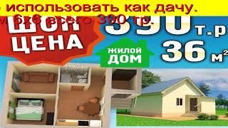 Жилой дом в Тюмени недорого