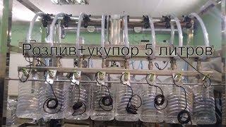 Avtomatik 5литров bo'yicha+ocupara to'ldirish 137/ish Tavsif va texnologik xususiyatlari
