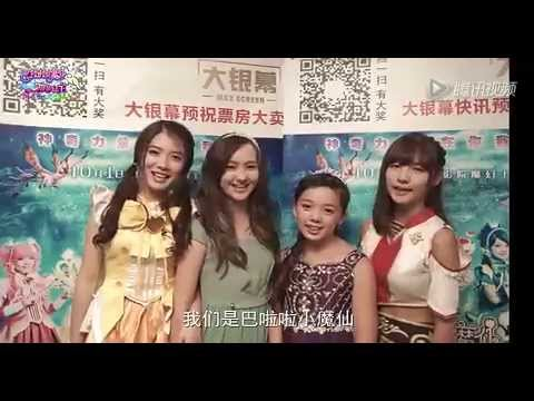 2015 09 25 Balala The Fairies Trailer plus Premiere《巴啦啦小魔仙之魔