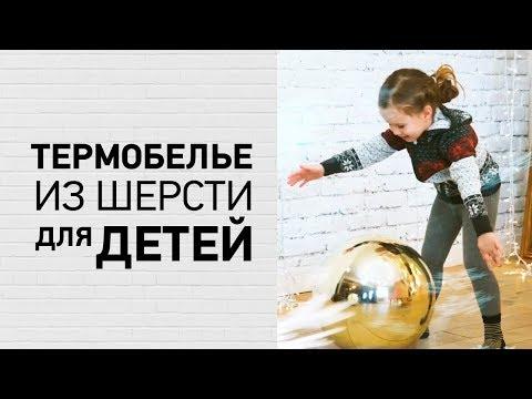 Смотреть Отзывы о лучшем термобелье из шерсти мериноса для детей, купить в интернет магазине norveg в Москве онлайн