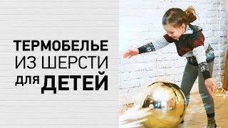 О Лучшем Термобелье из Шерсти Мериноса для Детей, Купить в Интернет Магазине Norveg в Москве. Что будет если Мальчику Надеть Женские Трусы