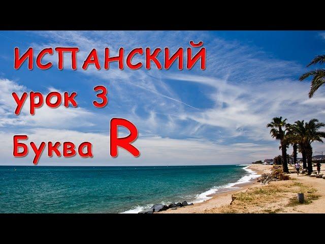Буква R испанского алфавита