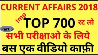 Last Year Current Affairs||Top 700 Current Affairs 2018 ||Current Affairs 2018 for SSC, IB, LEKHPAL