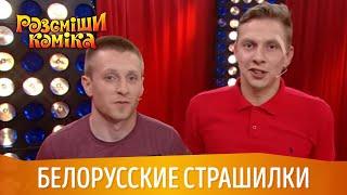 БЕЛОРУССКИЕ СТРАШИЛКИ   Шоу Рассмеши Комика 2018