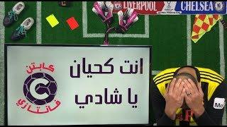 فانتازي - الاسبوع 23 - الله عليك يا فخر الفانتازي Fantasy Premier League GW23