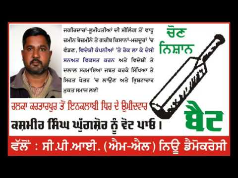Radio Inqilaab 23 Jan 2017 Kashmir Ghugshore Punjab Election
