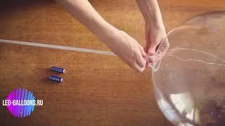 видео Светящиеся шары