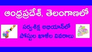 sarva shiksha abhiyan job vacancies andhra pradesh and telangana || jobs in 2018