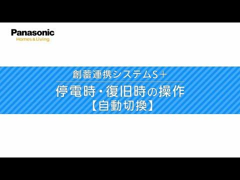 創蓄連携システムS+ 取扱い説明「停電時 復旧時の操作(自動切換)