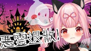 [LIVE] 避難してきたハロウィン会場!!【立体音響】