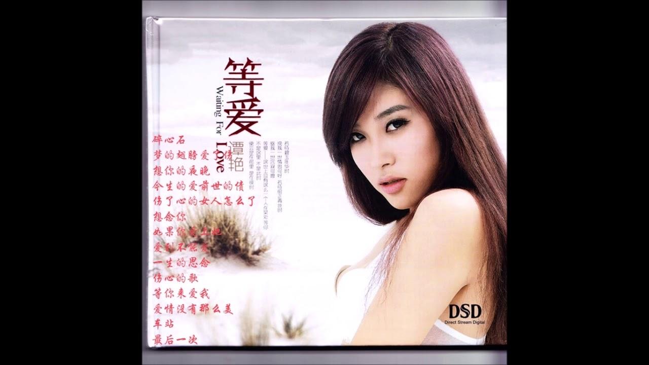 譚艷最新經典歌曲 - YouTube