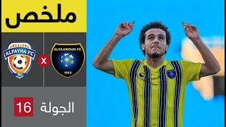بالفيديو .. مصطفى فتحي يقود التعاون للفوز على الفيحاء |  صحيفة الأحساء نيوز