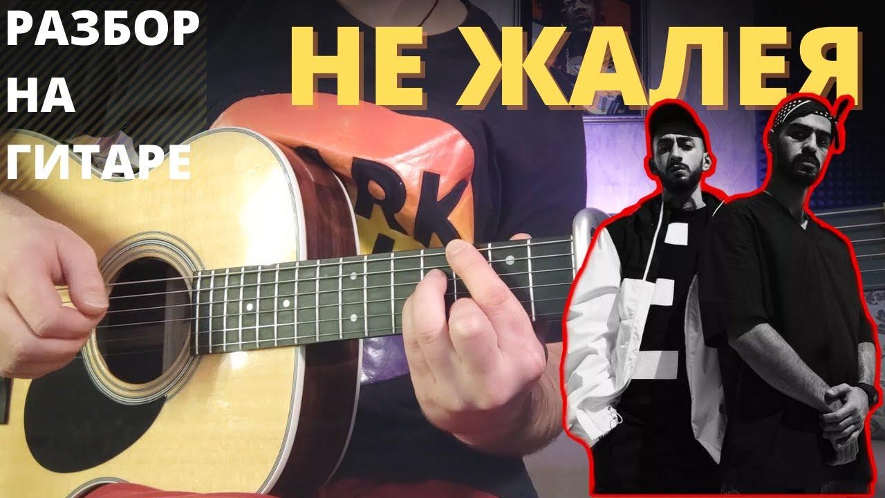 Как играть MIYAGI & ANDY PANDA - НЕ ЖАЛЕЯ на гитаре    аккорды    разбор