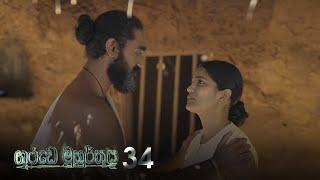 Garuda Muhurthaya | Episode 34 - (2021-01-30) | ITN Thumbnail