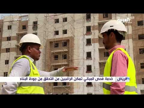 وزارة الإسكان السعودية تطلق منصة البناء المستدام  - نشر قبل 4 ساعة