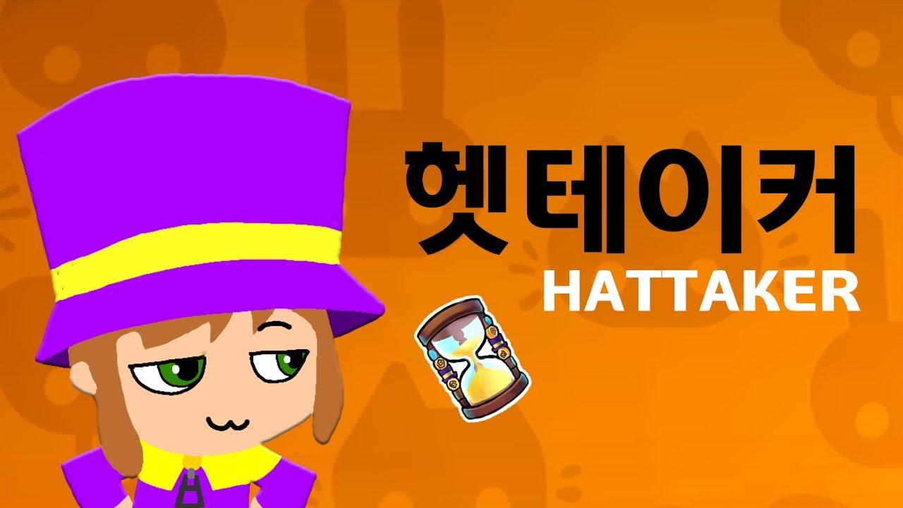 헷테이커?! / A Hat in Time / Vitality (Helltaker ost)