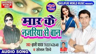 मार कें नजरिया से बान // Bhojpuri Dhobi Geet Gayani Yadav & Sonam Sindhe // Mar Ke Najariya Se Ban
