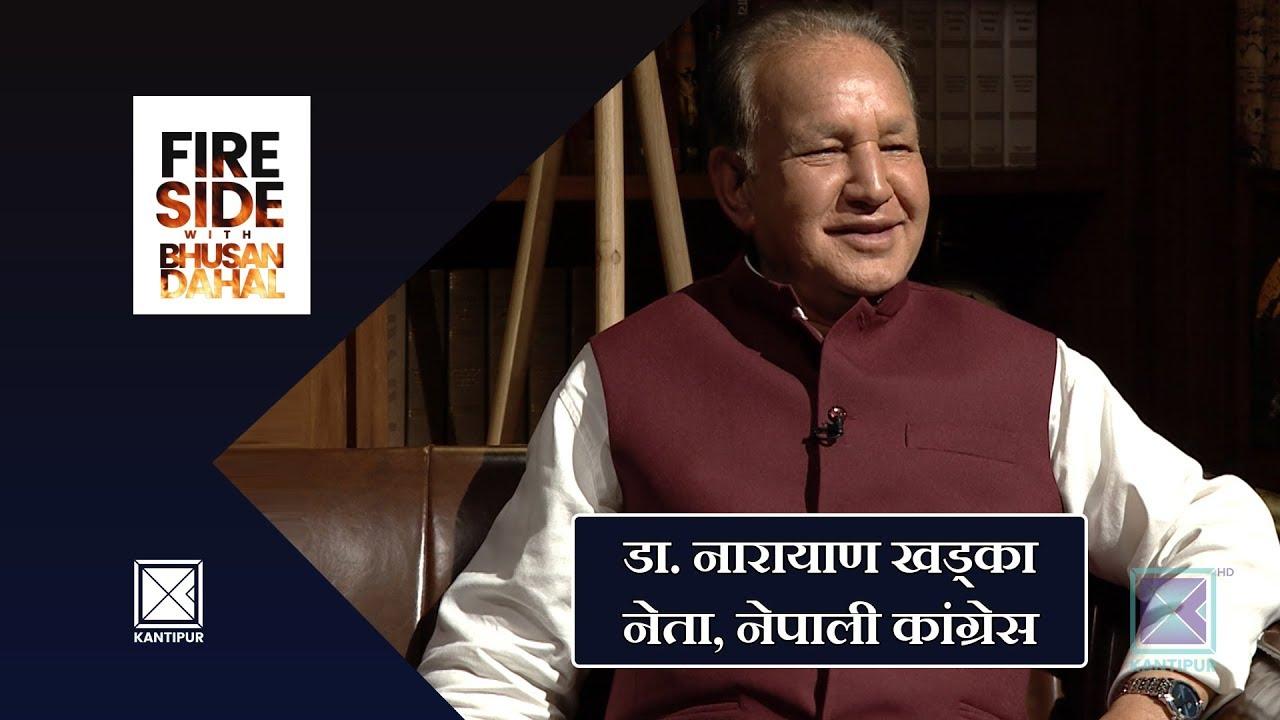 Dr Narayan Khadka (Leader, Nepali Congress) - Fireside | 15 April 2019