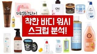 착한 바디워시 & 바디스크럽 20종 분석! by…