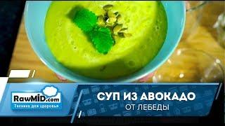 Легкий и вкусный суп из авокадо (сыроедческий рецепт)