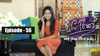 Sangeethe | Episode 56 29th April 2019 Thumbnail
