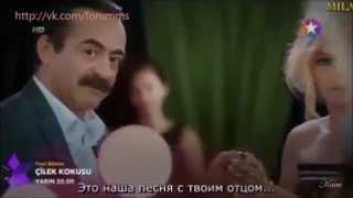 Kiralık Aşk-Nariman  признание