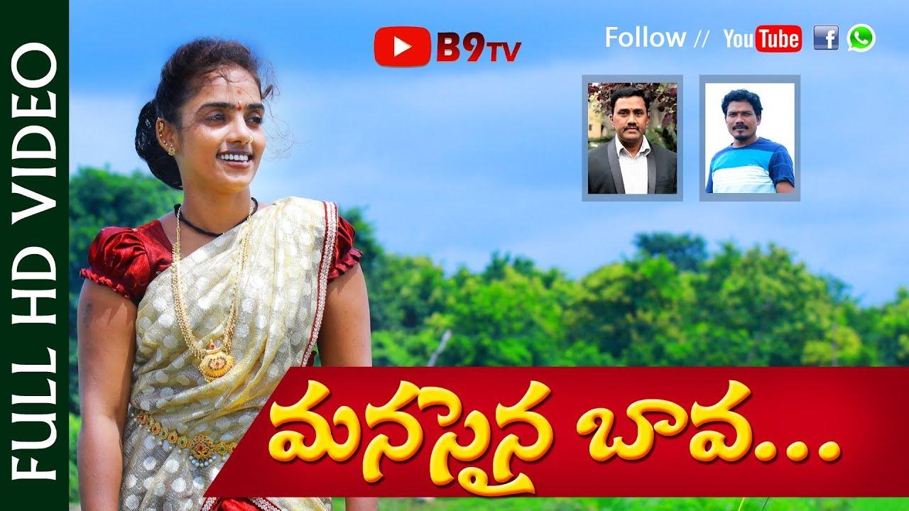 Bava O Manasaina Bava || Folk Song || Shivaji ||  Vineela  || B9 TV