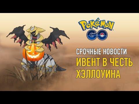 НОВЫЙ ХЭЛЛОУИН ИВЕНТ В ИГРЕ - POKEMON GO thumbnail