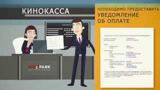 Как  купить билет ONLINE в  KINOPARK