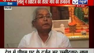 Lalu Prasad Yadav against Third front