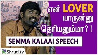 என் Lover யாருன்னு தெரியனும்மா?! Vijay Sethupathi Semma Kalaai Speech | 96 Movie