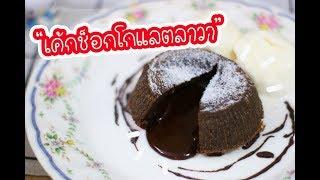 เค้กช็อกโกแลตลาวา : เชฟนุ่น ChefNuN Cooking