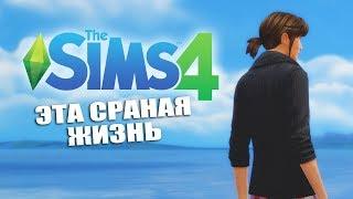 The Sims 4 • Эта сраная жизнь #5 • Драка на блошином рынке!