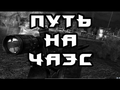 S.T.A.L.K.E.R CALL OF MISERY #28 (Мёртвый город)