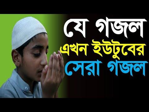 নবী আপনার চরণ তলে স্থান দেন আমায়  Bangla New Gojol 2020   Gojol Bangla   WORLD BDExpress