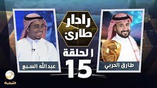 برنامج رادار طارئ مع طارق الحربي الحلقة 15 - ضيف الحلقة عبدالله السبع