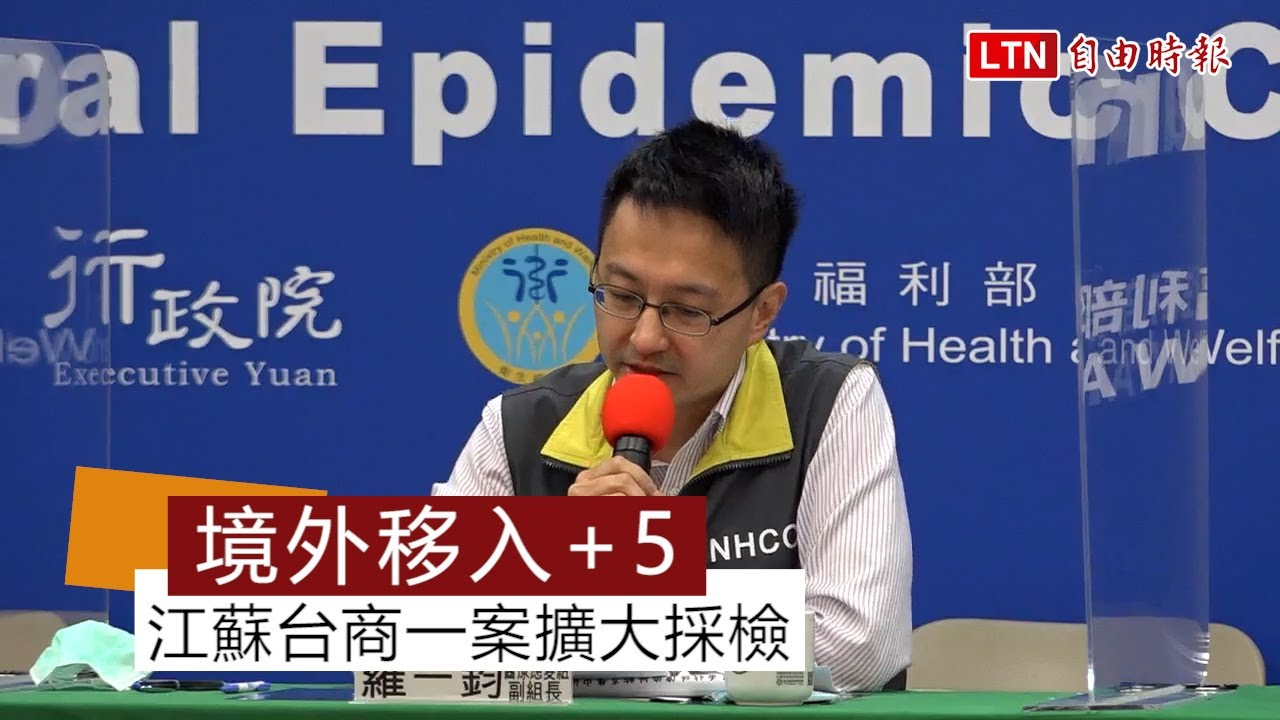 武漢肺炎》增5例境外移入 來自菲律賓、法國、印尼、俄羅斯