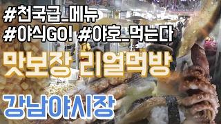 [먹방투어][주말][시장] 인천 강남야시장 먹방 #야식…
