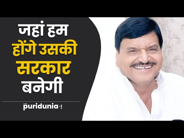 जहां हम होंगे उसकी सरकार बनेगी: Shivpal Singh Yadav