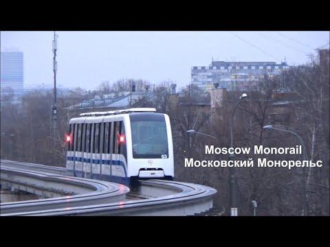 Moscow Monorail / Московский Монорельс