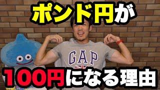 FXポンド円が100円になる理由。